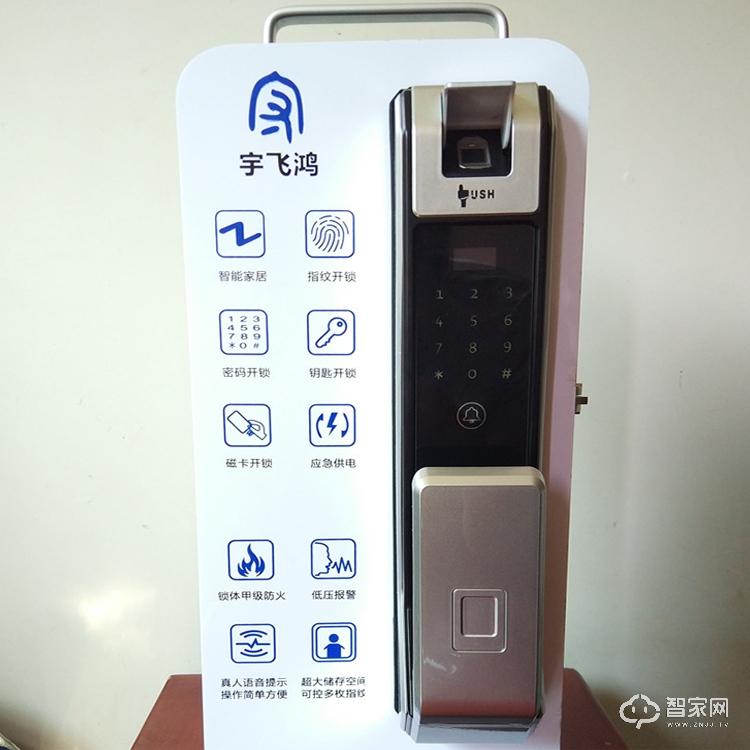 宇飞鸿玻璃门智能感应指纹锁 四合一智能密码锁Y400