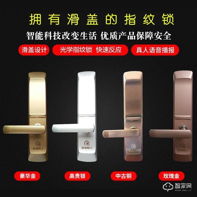 宇飞鸿Y200指纹门锁系列 滑盖光学指纹锁Y200