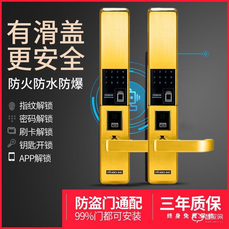 荣事达品冠智能锁滑盖锁指纹锁密码锁APP开锁PG-XZ8-2