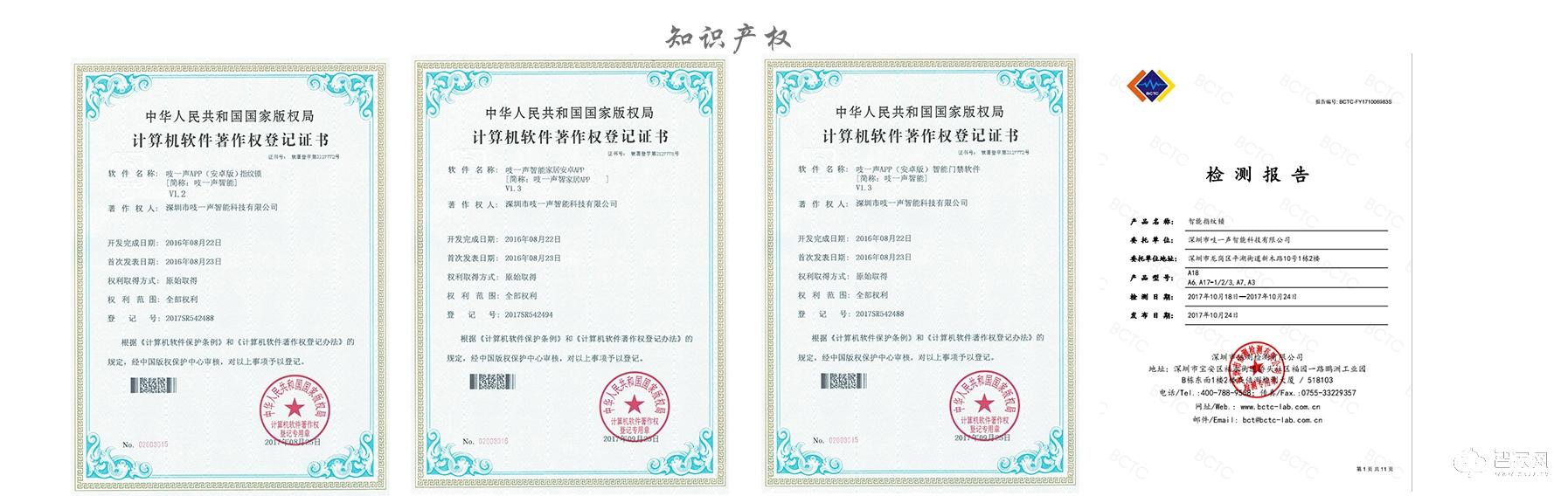 深圳市吱一声智能科技有限公司