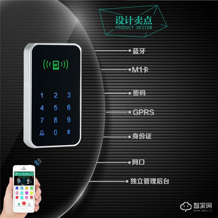 吱一声智能锁蓝牙智能门禁 多种开锁智能门禁硬件配置ZYS-MJ01
