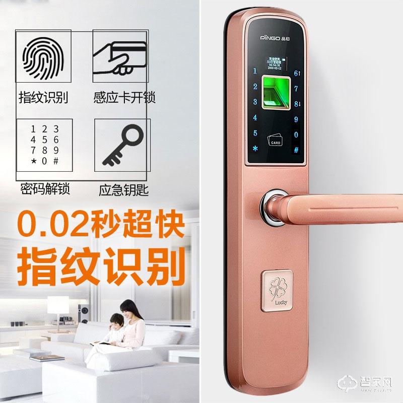 荣事达品冠智能锁轻时尚指纹锁密码锁超B级锁芯PG-XZ11-3