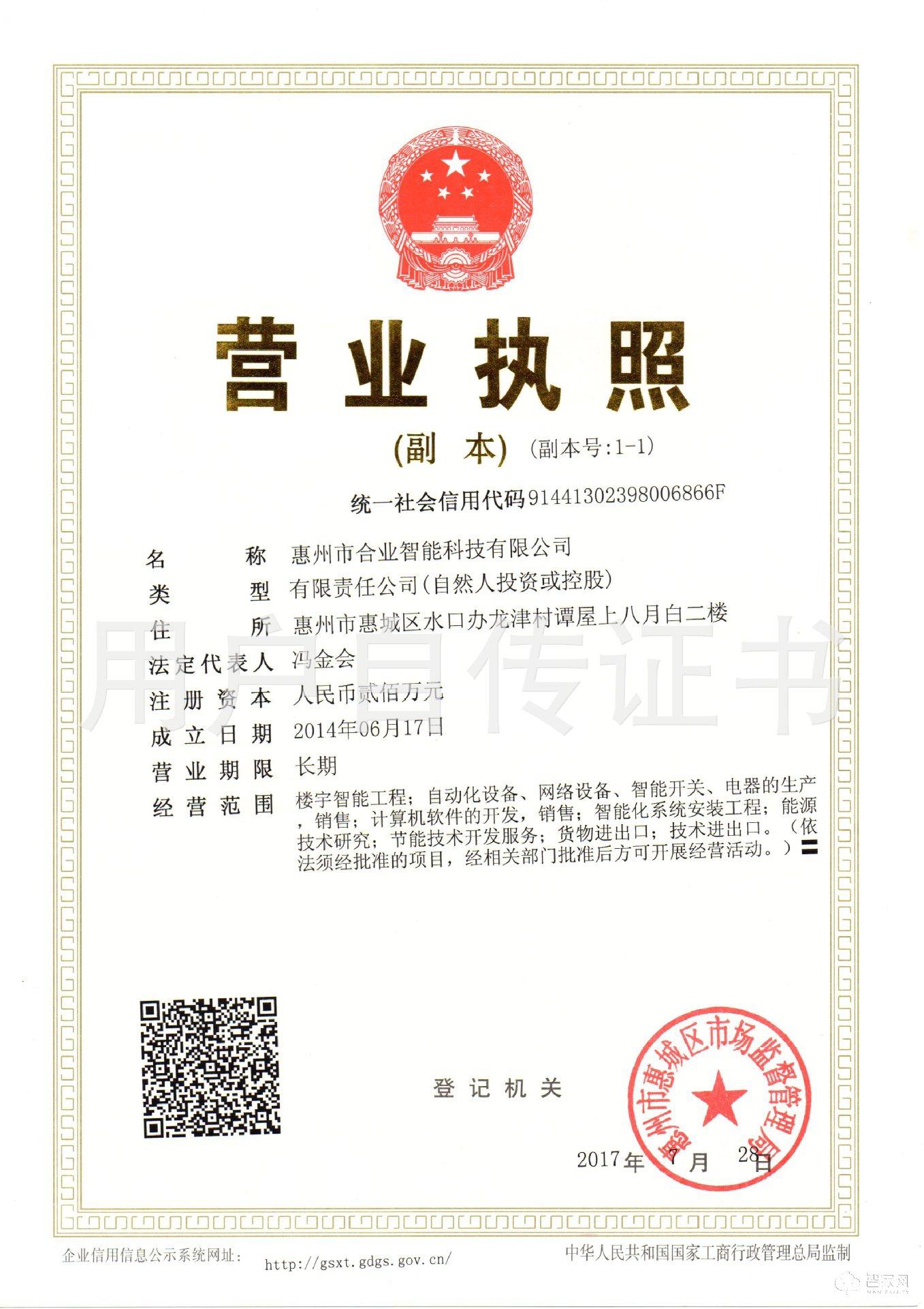惠州市合业智能科技有限公司