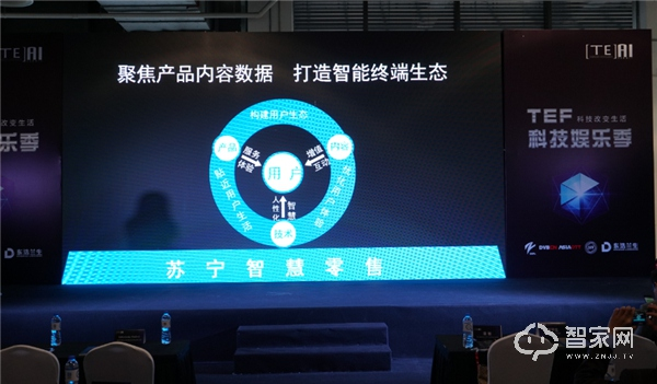 苏宁发力智慧家庭生态:四大产品线抢占行业新风口