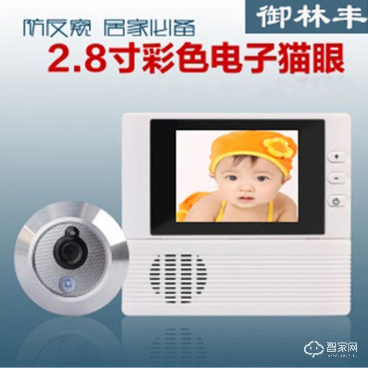 御林丰电子可视猫眼 2.8寸彩色电子猫眼可视门铃YLF-01
