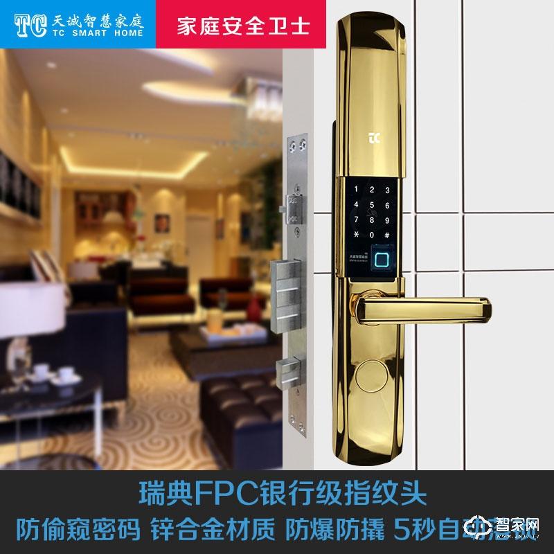 TC天诚智能家居智能门锁  宾莱系列 4种基本开锁方式  颜色可选H-600(土豪金)