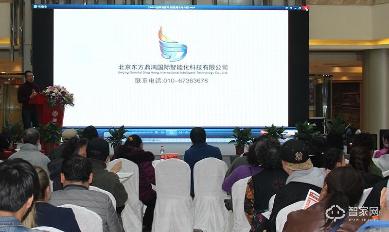 北京东方鼎鸿国际智能化科技有限公司