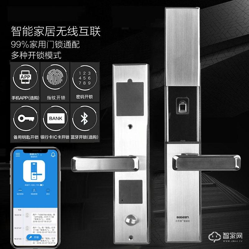 百思易智能门锁 高端物联网智慧锁 6大开锁方式B7188NS