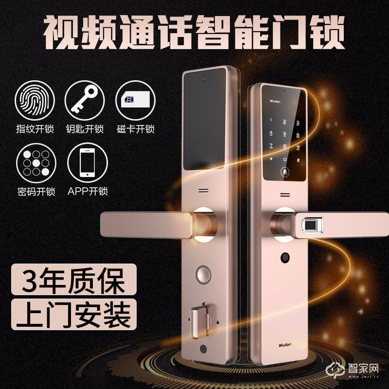 智慧家居网络智能锁指纹密码手机远程NFC开锁直板ZHJJ-08