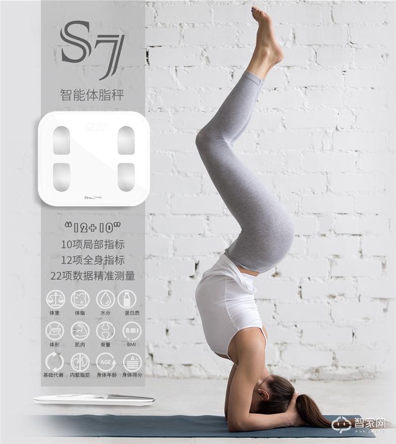 智能体脂秤 22项身体数据测量体脂称