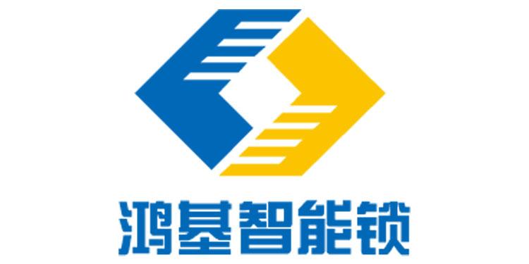 深圳鸿基智能锁业有限公司