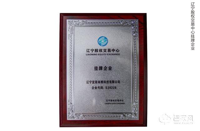 辽宁股权交易中心挂牌企业
