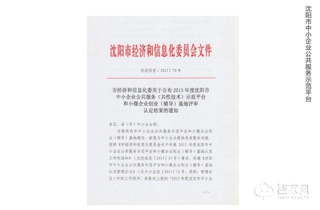 沈阳市中小企业公共服务示范平台
