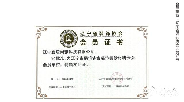 会员单位:辽宁省装饰协会会员证书