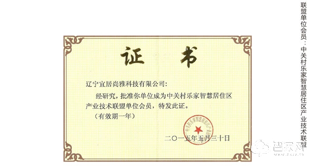 联盟单位会员:中关村乐家智慧居住区产业技术联盟
