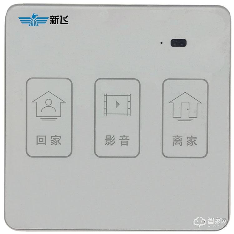 新飞智能家居三键情景控制器(感应式)XF-12