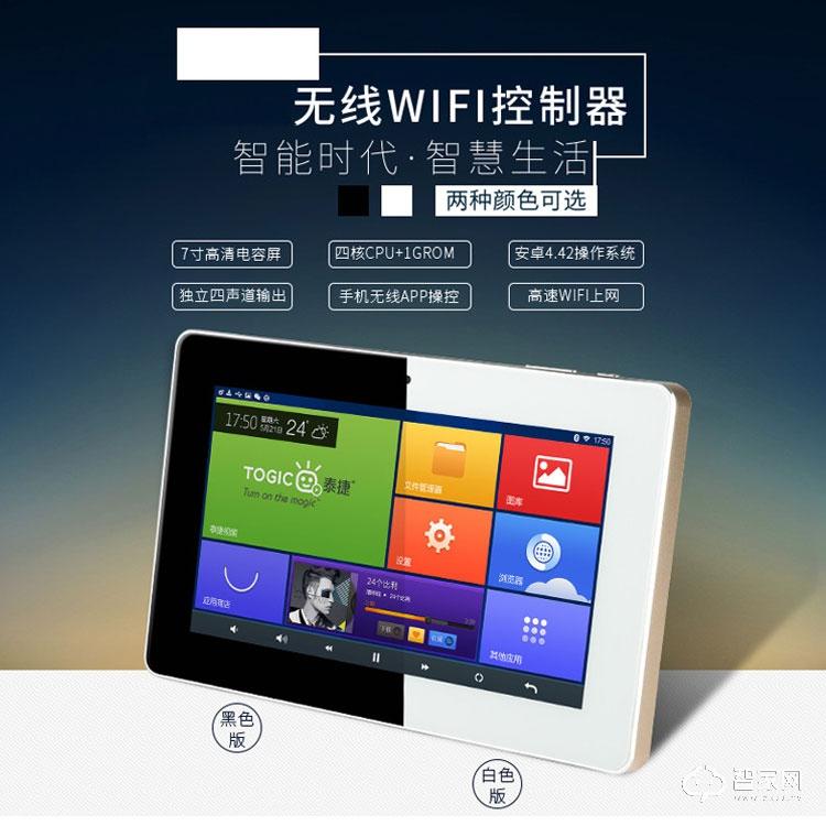 VIAKAREN威凯伦智能背景音乐盒 无线wifi控制器VIK-3