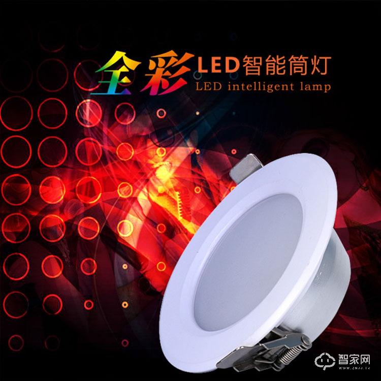 VIAKAREN威凯伦2.5寸7W全彩智能筒灯 智能LED筒灯HZ-ZGBTD-3Y5W7