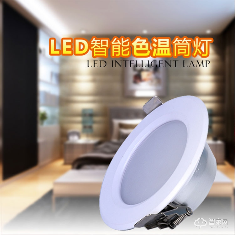 VIAKAREN威凯伦3.5寸7W智能色温筒灯 变光变色LED灯HZ-2GTD-3Y5W7