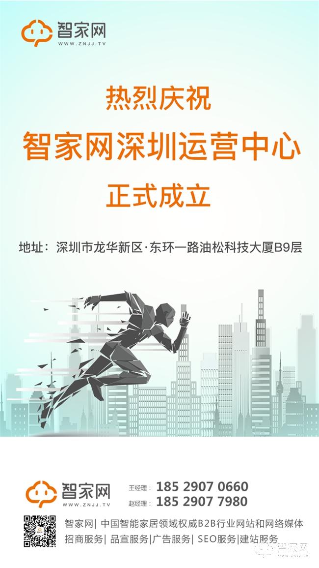 新征途新格局!智家网深圳运营中心正式成立!