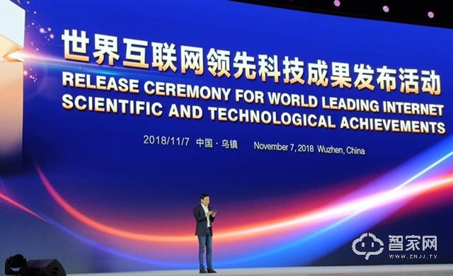 """小米入选世界互联网领先科技成果 雷军预言""""AI+IoT""""是未来风口"""