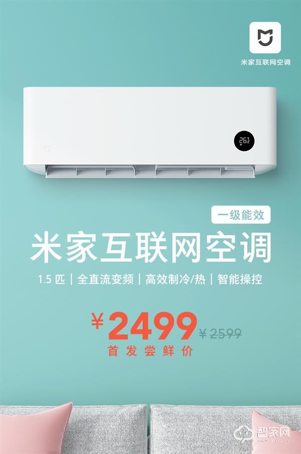 米家互联网空调发布:1.5匹变频一级能效2599元