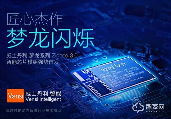 打造生态合作!威士丹利正式发布梦龙系列Zigbee 3.0智能网关及芯片模组