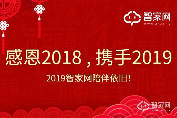 智家网新年献词:感恩2018,携手2019