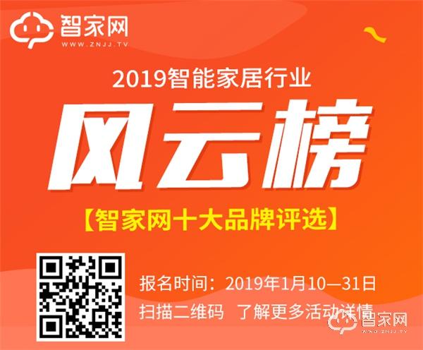 2019智能家居行业风云榜——智家网十大品牌评选活动正式开始啦!