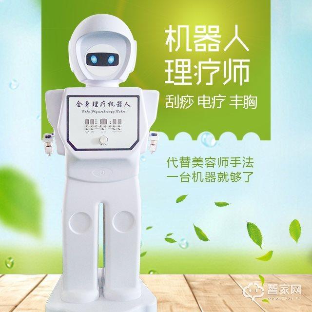 金亮德美容按摩养生机器人JLDYS01价格功能介绍