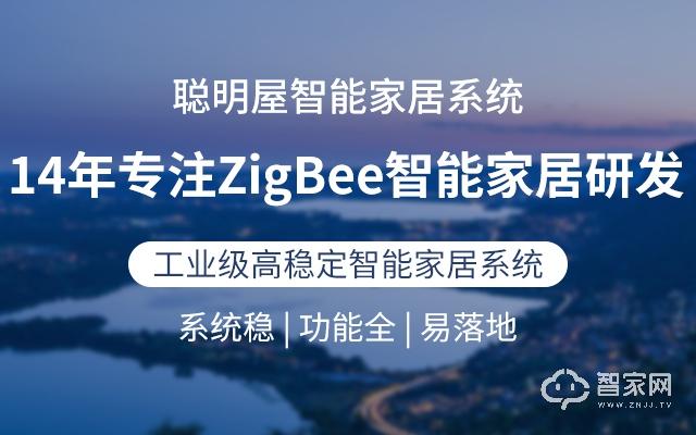 14年专注zigbee研发,系统稳,功能全,易落地!聪明屋占领市场的秘密!
