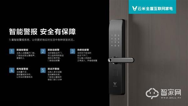 云米互联智能门锁Link发布:一开门就亮灯 (1).jpg