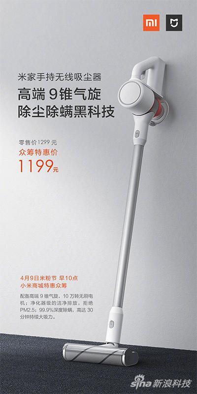 米家手持无线吸尘器发布:大吸力 米粉首发价1199元