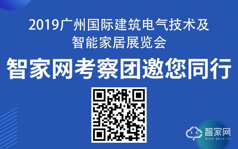 2019光亚展即将开幕,智家网考察团邀您同行,参展送行业资料!