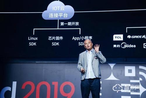 BroadLink刘宗孺:IoT要真正落地,首先要让智能家居能说「世界语」