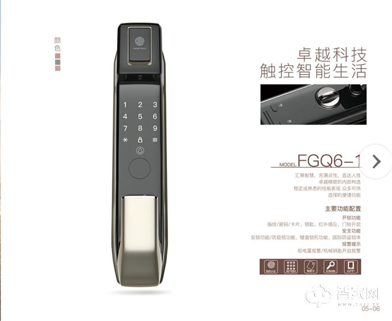 圣梵歌全自动指纹锁 家用防盗门锁 密码锁刷卡锁