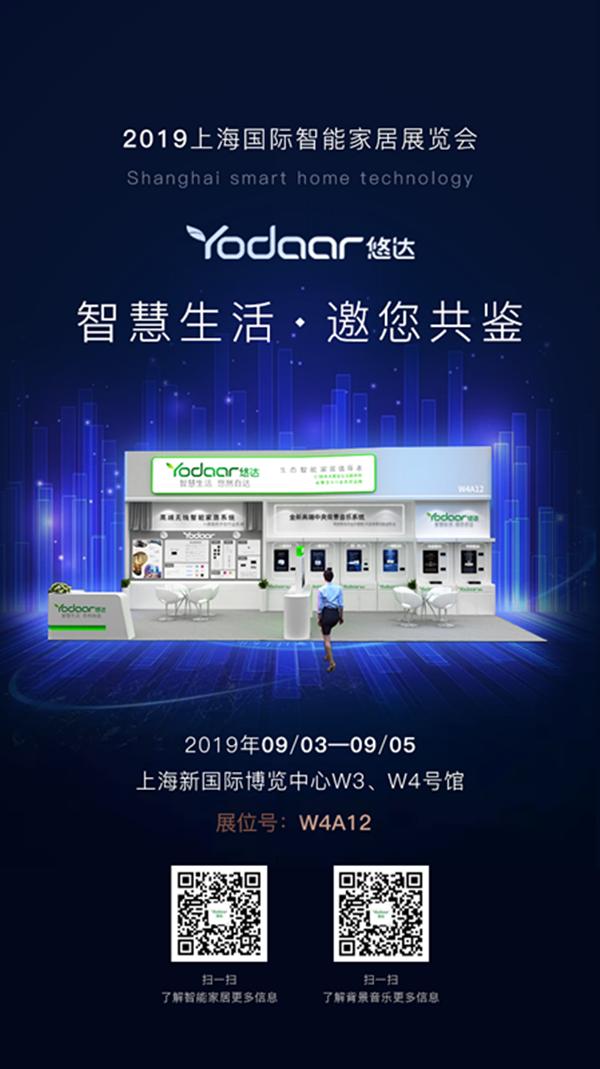 yodaar悠达与您相约在上海国际智能家居展览会