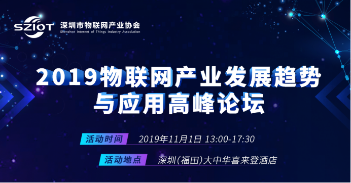 重磅!欧洲科学院外籍院士陈俊龙先生确定参加2019物联网产业高峰论坛!38.png