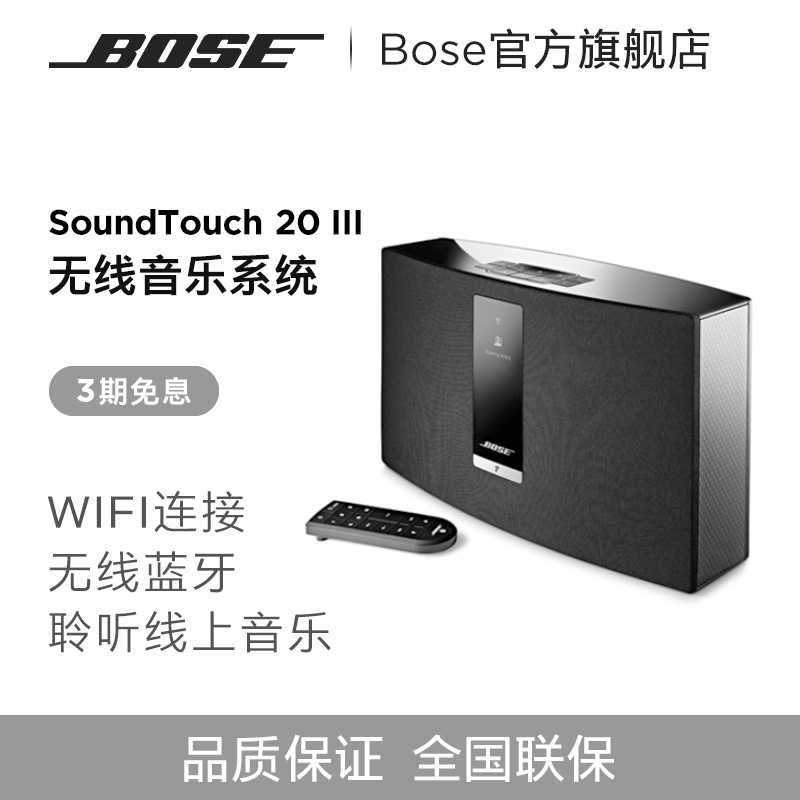 Bose音响Bose SoundTouch 20III 无线音乐系统