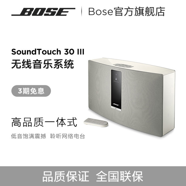 Bose音响Bose SoundTouch 30 III无线蓝牙手机音箱音响