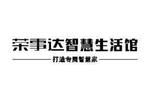 荣事达智能家居品牌介绍