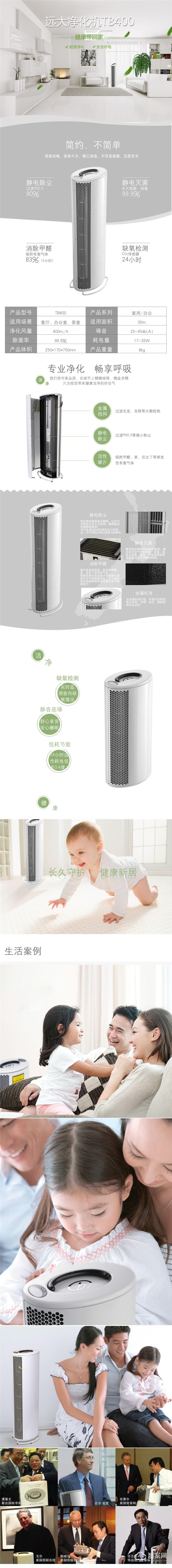 远大空气净化机 超强净化 安全呼吸
