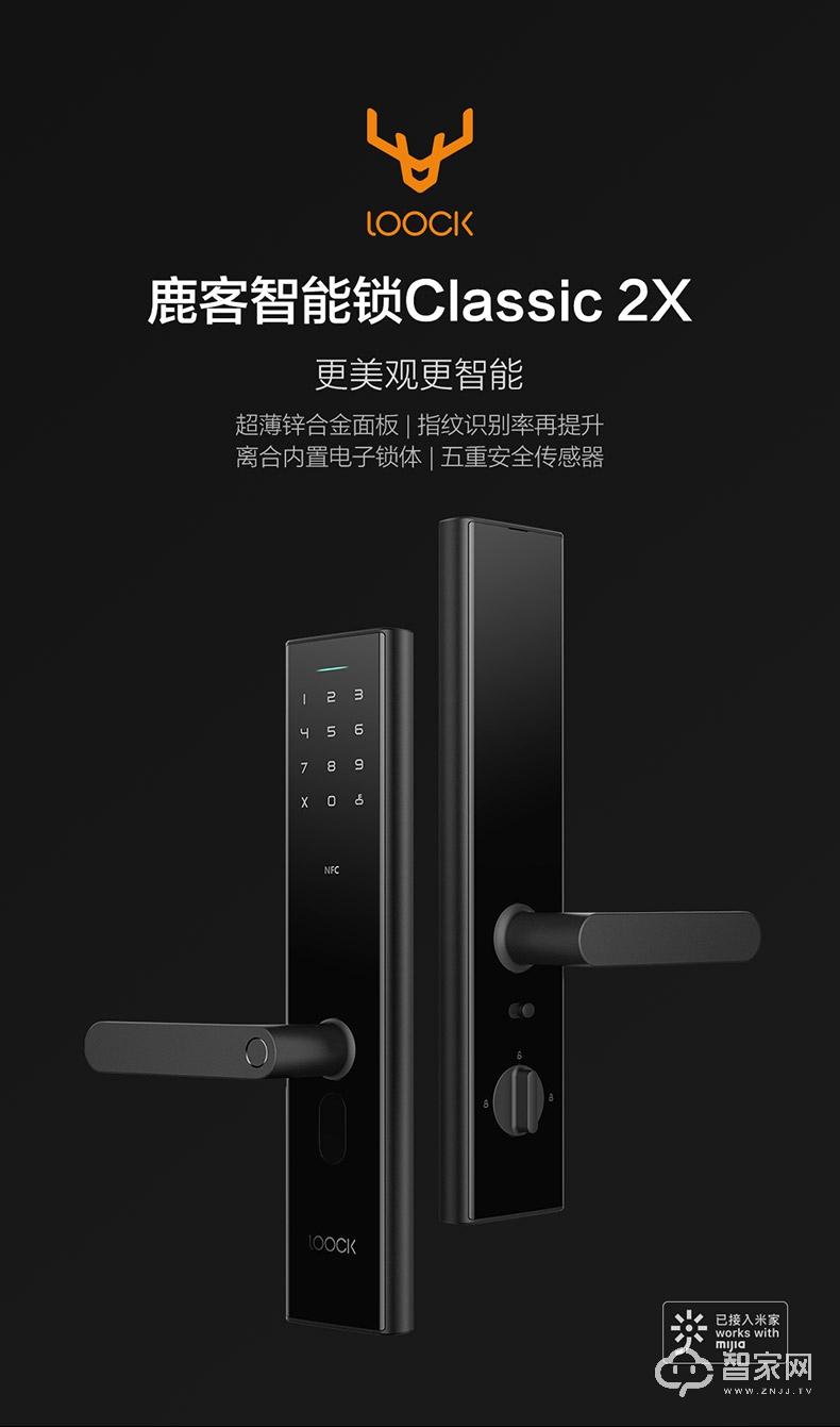 鹿客智能锁Classic 2X指纹锁 家用防盗门锁