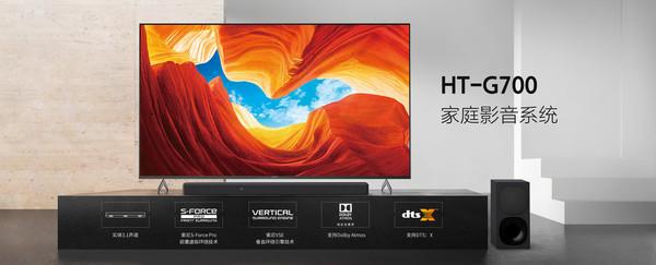 索尼回音壁HT-G700正式开售 全景声环绕体验4190元
