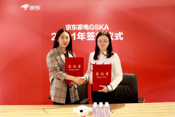 科沃斯与京东GSKA签约典礼