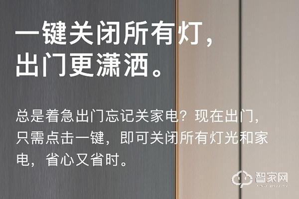 广东智能家居品牌排行